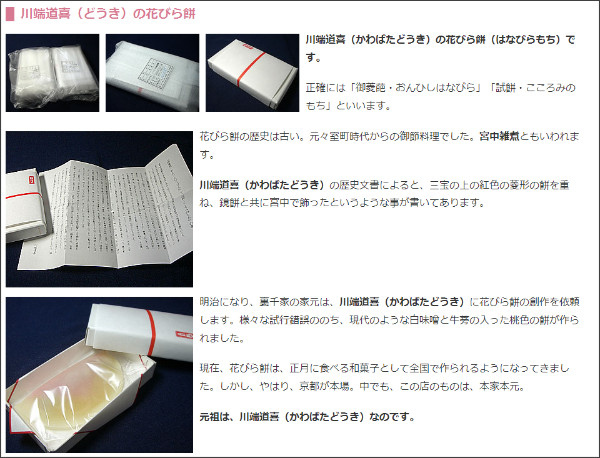 http://kyoto-wagasi.com/review/kawabata_doki_hanabira.html