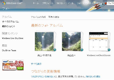http://kqf5la.bay.livefilestore.com/y1pNJWUFpnTP_xL3e-J9op6TKVhSGuSFCiH-JbKNXCYlGXFjb7mvJv3i2i6zAoc3eL8CTeI2XFw_rU/Windows_Live_PhotoMenu.jpg