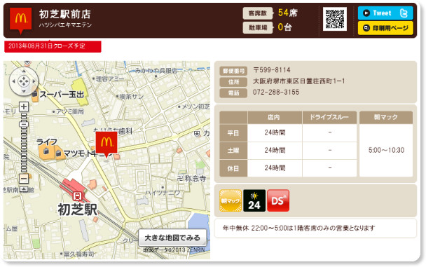 http://www.mcdonalds.co.jp/shop/map/map.php?strcode=27630