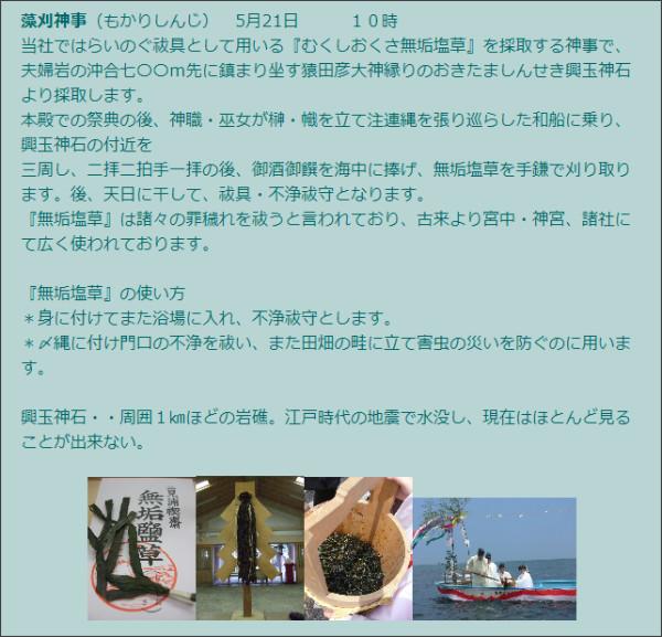 http://www.amigo2.ne.jp/~oki-tama/tokusyusinji.html