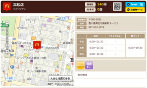http://www.mcdonalds.co.jp/shop/map/map.php?strcode=37002