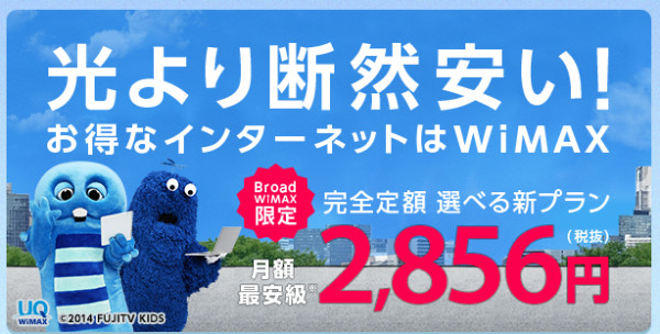 https://wimax-broad.jp/?utm_source=vc&utm_medium=affiliate&ac_source=vc&ac_medium=affiliate