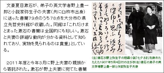 http://www.oita-press.co.jp/localNews/2013_136980607052.html