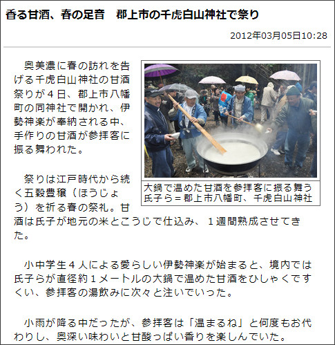 http://www.gifu-np.co.jp/news/kennai/20120305/201203051028_16430.shtml