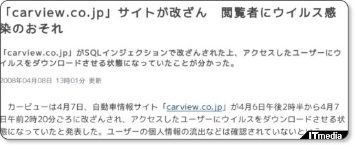 http://www.itmedia.co.jp/news/articles/0804/08/news046.html