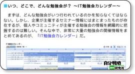 http://jibun.atmarkit.co.jp/lcom01/special/benkyo/benkyo01.html