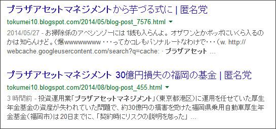 https://www.google.co.jp/search?hl=ja&safe=off&biw=1145&bih=939&q=site%3Atokumei10.blogspot.com+&btnG=%E6%A4%9C%E7%B4%A2&aq=f&aqi=&aql=&oq=&gws_rd=ssl#hl=ja&q=site:tokumei10.blogspot.com+%E3%83%97%E3%83%A9%E3%82%B6%E3%82%A2%E3%82%BB%E3%83%83%E3%83%88%E3%83%9E%E3%83%8D%E3%82%B8%E3%83%A1%E3%83%B3%E3%83%88&safe=off