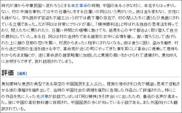 http://ja.wikipedia.org/wiki/%E9%98%BFQ%E6%AD%A3%E4%BC%9D