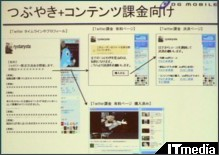 http://www.itmedia.co.jp/promobile/articles/0911/25/news093.html