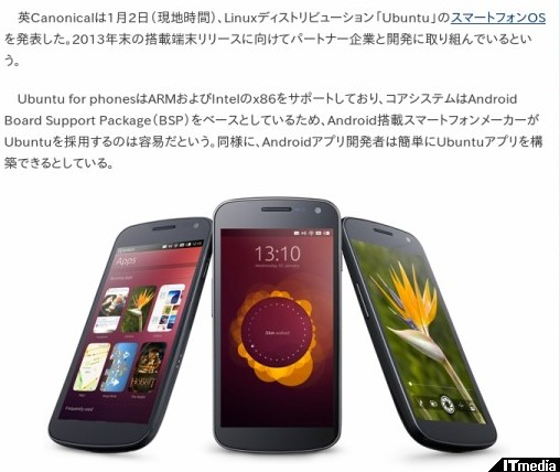http://www.itmedia.co.jp/news/articles/1301/03/news008.html