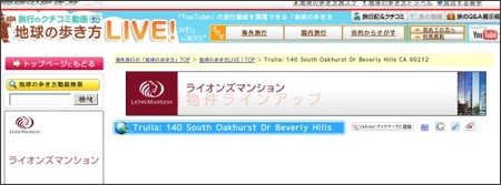 http://live.arukikata.co.jp/m/11psFwi-YRE/