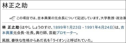 http://ja.wikipedia.org/wiki/%E6%9E%97%E6%AD%A3%E4%B9%8B%E5%8A%A9