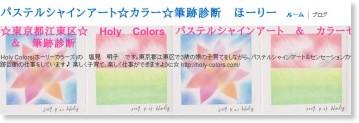 http://ameblo.jp/holyacco/