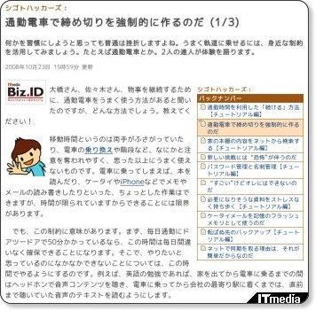 http://www.itmedia.co.jp/bizid/articles/0810/23/news072.html
