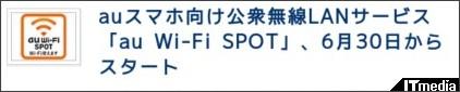 http://plusd.itmedia.co.jp/mobile/articles/1106/29/news055.html