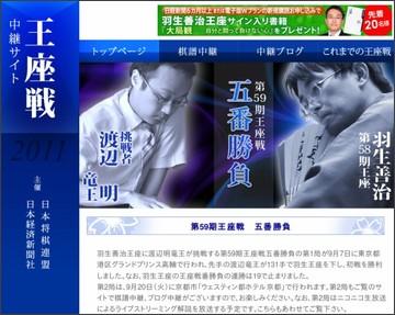 http://live.shogi.or.jp/ouza/