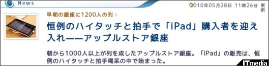http://plusd.itmedia.co.jp/pcuser/articles/1005/28/news034.html