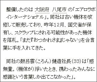 http://www.asahi.com/articles/ASH5W775FH5WUTIL00N.html