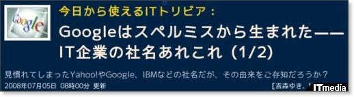http://plusd.itmedia.co.jp/enterprise/articles/0807/05/news001.html