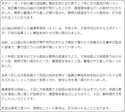 https://www3.nhk.or.jp/news/html/20180510/k10011433351000.html