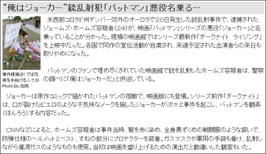 http://www.sponichi.co.jp/society/news/2012/07/22/kiji/K20120722003729210.html