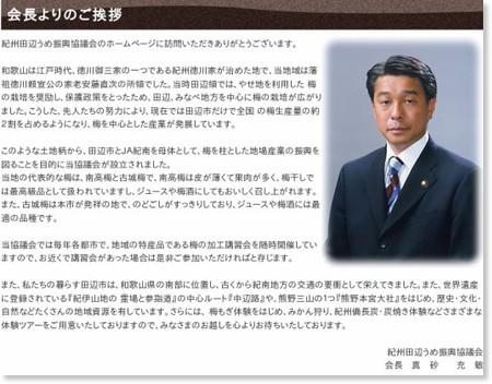http://www.tanabe-ume.jp/kyougikai/aisatu/