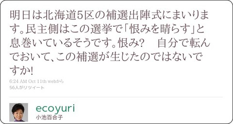 http://twitter.com/ecoyuri/status/27032917441