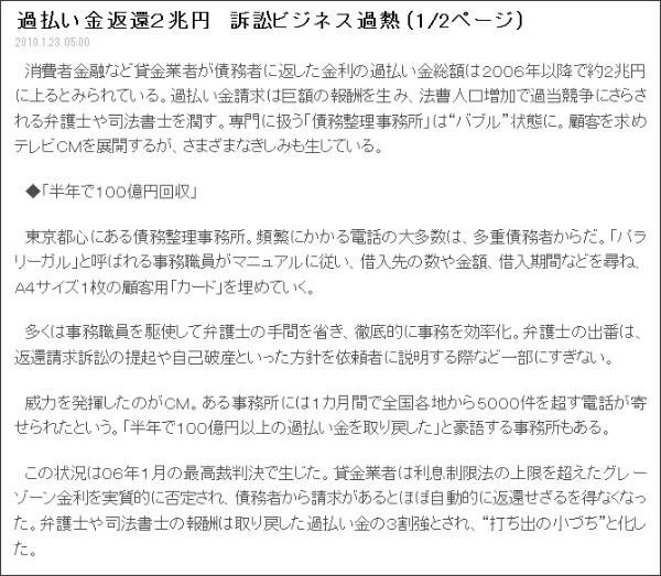 http://www.sankeibiz.jp/macro/news/100123/mca1001230501002-n1.htm