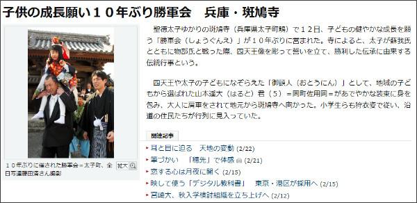 http://www.asahi.com/edu/news/OSK201202140044.html