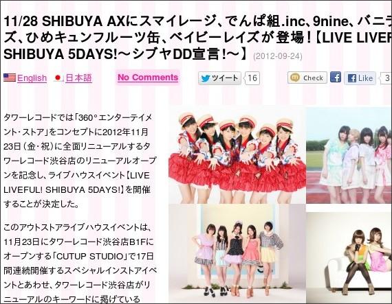 http://www.kawaii-girl.jp/feature/25880