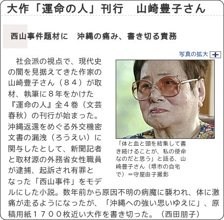 http://www.yomiuri.co.jp/book/news/20090513bk06.htm