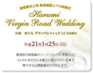 http://www.harumi-event.jp/wedding/