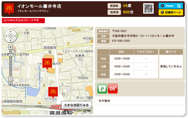 http://www.mcdonalds.co.jp/shop/map/map.php?strcode=27510