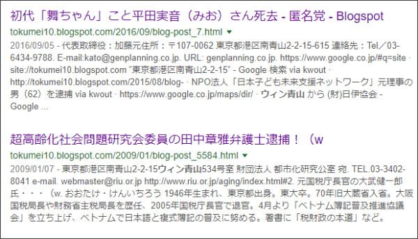 https://www.google.co.jp/search?ei=VQygWpzhF6uc0gL85p2oBA&q=site%3A%2F%2Ftokumei10.blogspot.com+%E2%80%9D%E3%82%A6%E3%82%A3%E3%83%B3%E9%9D%92%E5%B1%B1%E2%80%9D&oq=site%3A%2F%2Ftokumei10.blogspot.com+%E2%80%9D%E3%82%A6%E3%82%A3%E3%83%B3%E9%9D%92%E5%B1%B1%E2%80%9D&gs_l=psy-ab.3...17754.21119.0.21555.2.2.0.0.0.0.115.226.0j2.2.0....0...1c.4.64.psy-ab..0.0.0....0.PDL2pB4tQFM
