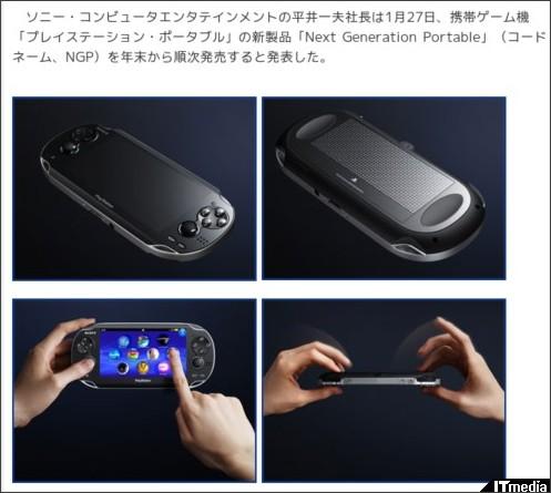 http://www.itmedia.co.jp/news/articles/1101/27/news057.html
