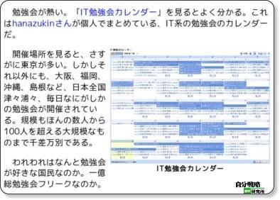 http://jibun.atmarkit.co.jp/lcom01/rensai/first/01/01.html