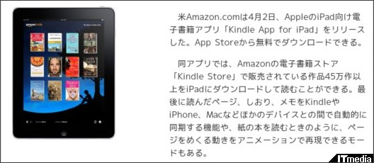 http://www.itmedia.co.jp/news/articles/1004/05/news024.html