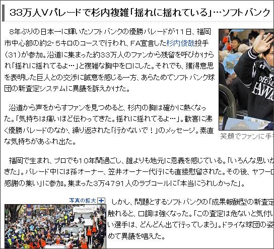 http://hochi.yomiuri.co.jp/osaka/baseball/npb/news/20111212-OHO1T00068.htm