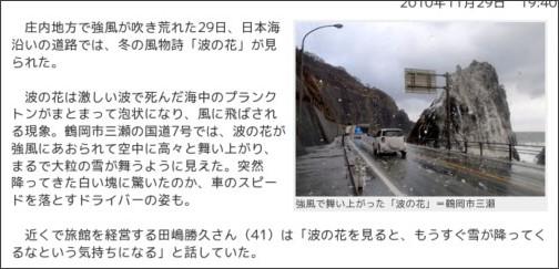 http://yamagata-np.jp/news/201011/29/kj_2010112900474.php