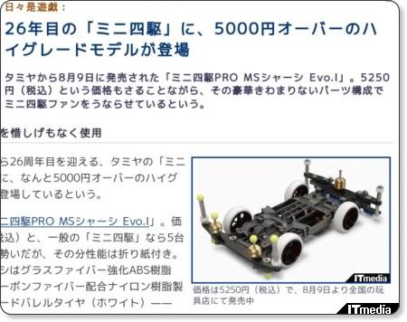 http://plusd.itmedia.co.jp/games/articles/0808/20/news088.html