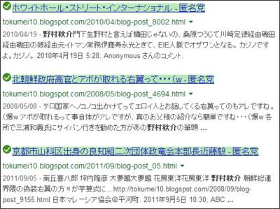 https://www.google.com/webhp?hl=ja&tab=mw#hl=ja&q=site:http%3A%2F%2Ftokumei10.blogspot.com+++%E9%87%8E%E6%9D%91%E7%A7%8B%E4%BB%8B