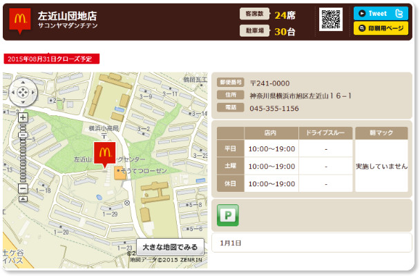 http://www.mcdonalds.co.jp/shop/map/map.php?strcode=14570
