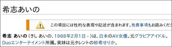 http://ja.wikipedia.org/wiki/%E5%B8%8C%E5%BF%97%E3%81%82%E3%81%84%E3%81%AE