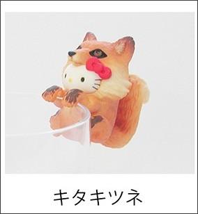 http://gotochikitty.com/uploads/images/fuchi_nakama03%281%29.jpg