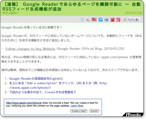 http://blogs.itmedia.co.jp/saito/2010/01/google-reader-6.html