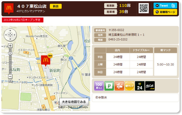 http://www.mcdonalds.co.jp/shop/map/map.php?strcode=11740
