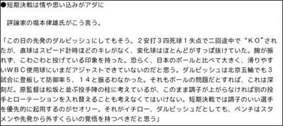 http://news.livedoor.com/article/detail/4039131/