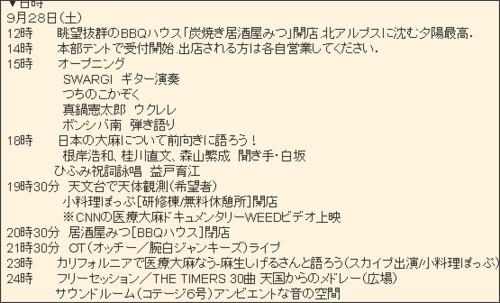 http://webcache.googleusercontent.com/search?q=cache:7MFJnlP5UtgJ:asayake.jp/event/%3Fp%3D109+&cd=1&hl=ja&ct=clnk&gl=jp