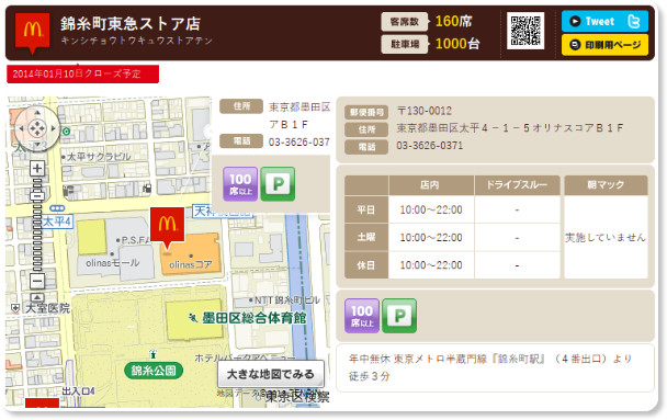 http://www.mcdonalds.co.jp/shop/map/map.php?strcode=13885