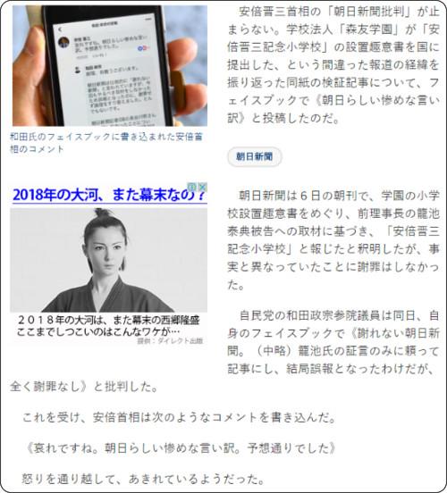 http://www.zakzak.co.jp/soc/news/180210/soc1802100006-n1.html